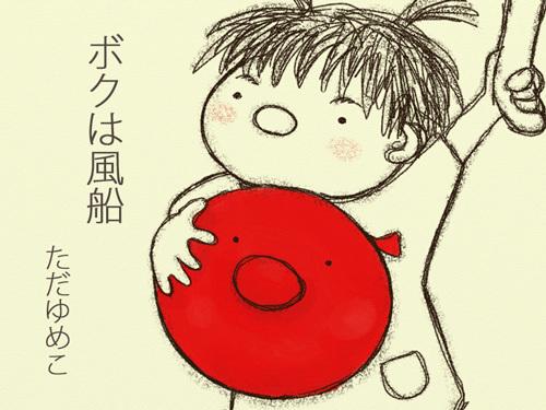 bokuhafu-sen.jpg