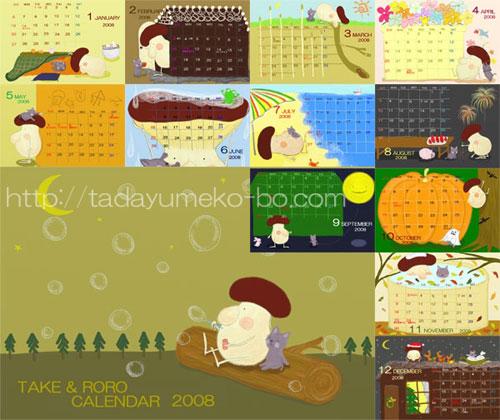 calendar2008-1.jpg