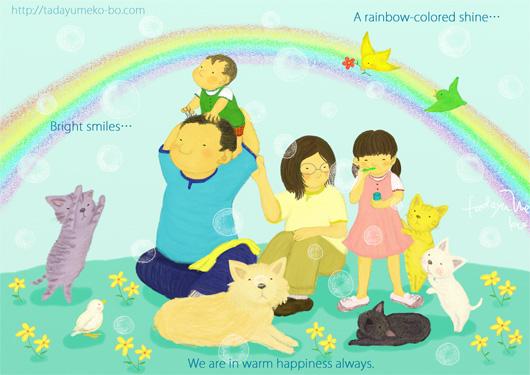 kazunoko-rainbow.jpg