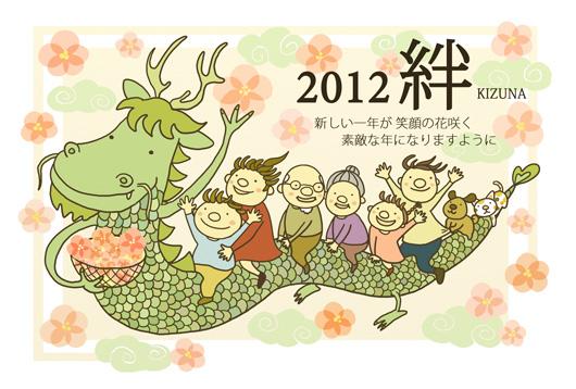 kizuna2012.jpg