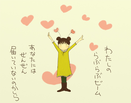 lovebeam.jpg