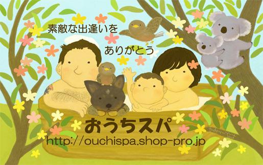 「おうちスパ」ショップカード用イラスト
