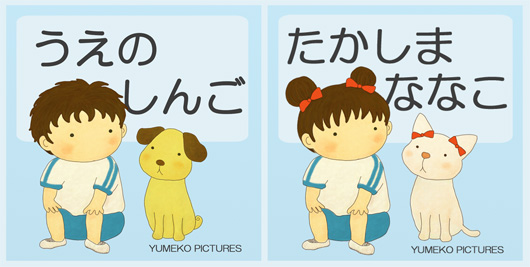 shingo-nanako.jpg