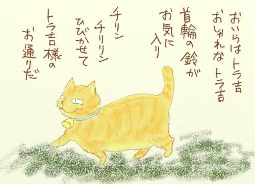 torakichi-3.jpg