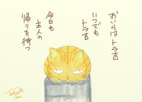torakichi-6.jpg