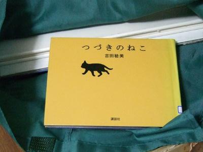 『つづきのねこ』吉田 稔美