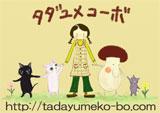 yumeko-bo.jpg
