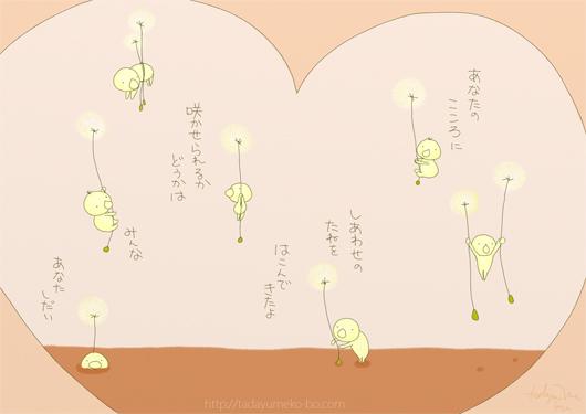 happy-seed.jpg