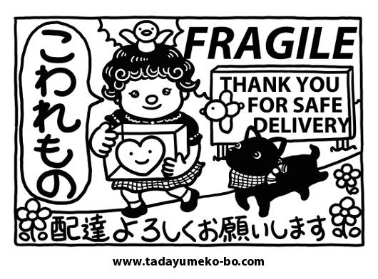 kowaremono_stamp.jpg