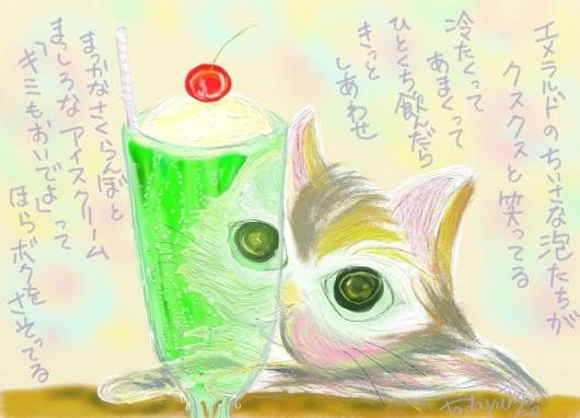 melon-soda.jpg