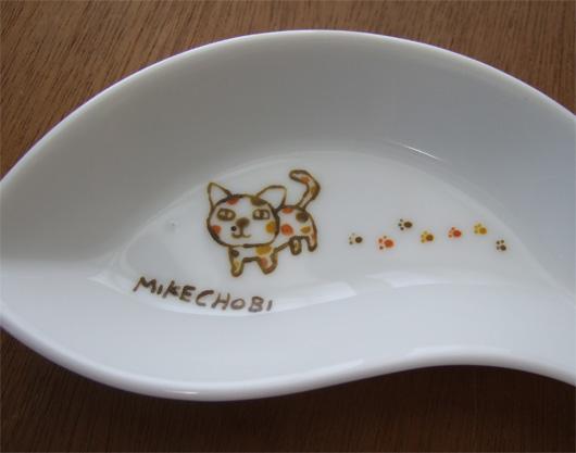mikechobi1.jpg