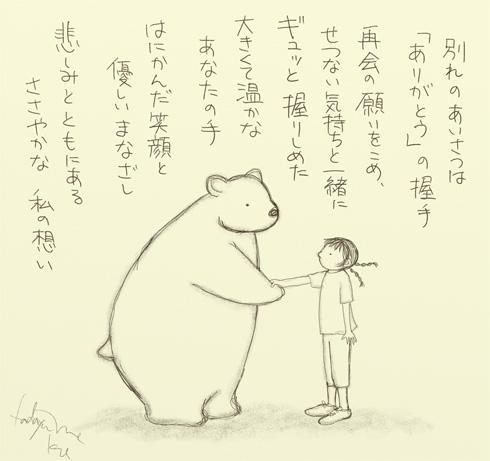 my-bear.jpg