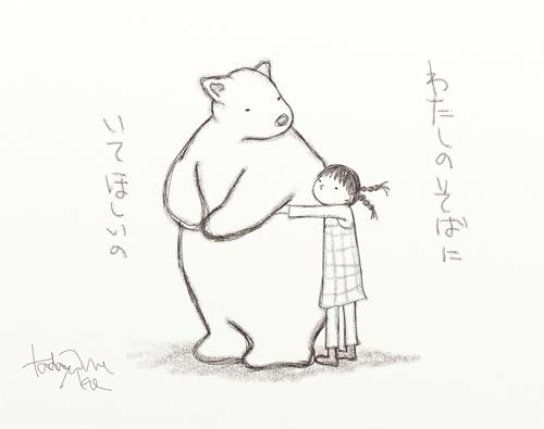 my-bear2.jpg