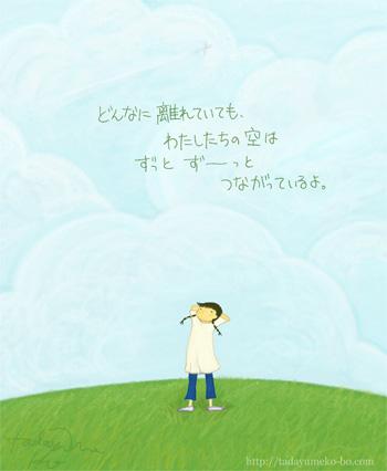 sky-letter...jpg