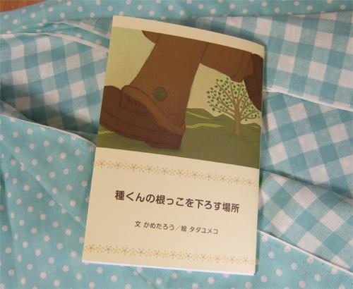 tanebook1.jpg